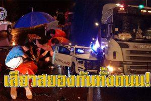 เสียวขนหัวลุก!! รถพ่วง 18ล้อ บรรทุกน้ำมัน ชน 3 หนุ่มในรถกระบะ หวาดเสียวจนขนหัวลุก!!
