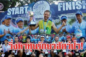 นักวิ่งฝรั่งเศสใช้เวลา 49 นาที ครองแชมป์วิ่ง Khao Yai Running in The Rain  ระยะทาง 12 กิโลเมตร มอบเงินการกุศล 1 แสน กองทุนรักษาสัตว์ป่า!!(รายละเอียด)