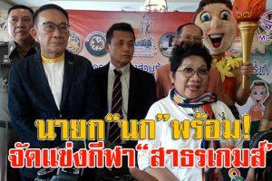 """อบจ.โคราช จัดแข่งขันกีฬานักเรียน องค์กรปกครองส่วนท้องถิ่นแห่งประเทศไทย ครั้งที่ 37 """"สาธรเกมส์"""" พร้อมรับกว่า 15,000 คน ร่วมงานยักษ์!!(คลิป)"""