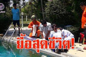 ยื้อสุดชีวิต!! หนุ่มใหญ่ถึงคราวเคราะห์ ตื่นแต่เช้ามาทำความสะอาดสระว่ายน้ำ เกิดลื่นไถลจมน้ำดับ!!