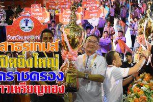 """ปิดฉาก""""สาธรเกมส์""""!!การแข่งกีฬานักเรียน อปท.แห่งประเทศไทย รอบคัดเลือกภาคตะวันออกเฉียงเหนือ โคราชครองจ้าวเหรียญทอง!!(คลิป)"""