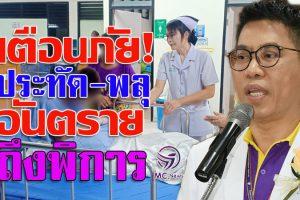 ประกาศเตือน!!เล่นปะทัด พลุหรือดอกไม้ไฟ อาจเสี่ยงถึงขั้นพิการได้ โรงพยาบาลมหาราชฯออกโรงเตือนภัยช่วงลอยกระทง!!