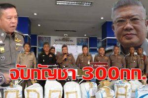 """ตร.จับอีก """"กัญชา""""อัดแท่งเกือบ 300 กิโลกรัม มูลค่า 1ล้านบาท ขนส่งลูกค้าที่ชลบุรี!!"""