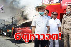 """เพลิงเผาตลาดด่านขุดทด วอดวายไป 6 คูหา คาดเกิดจากร้านขายยา""""วิเชียร""""ผวจ.โคราช บัญชาการสกัดเพลิง!!"""