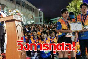 """""""บุญเหลือวิทยานุสรณ์"""" จัดการแข่งขัน  เดิน – วิ่งการกุศล  BWS RUNNING 2020 นักวิ่งปอดเหล็กเข้าร่วมงานกว่า 2,000 คน!!(คลิป)"""