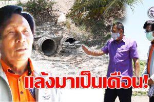 ภัยแล้งเขตเมือง!! อบต.จอหอ ระดมสูบน้ำกักเก็บ เพื่อการผลิตน้ำประปา หลังจากเจอวิกฤตแล้งหนักนานนับเดือน!!(คลิป)