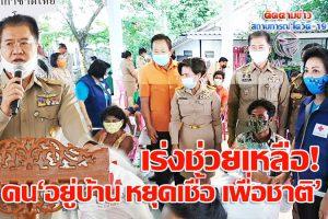 """""""วิเชียร""""ผู้ว่าฯโคราช  มอบชุด ธารน้ำใจกู้ชีวิตฝ่าวิกฤติโควิด-19  ของสภากาชาดไทย ช่วยเหลือผู้กักตัว""""อยู่บ้าน หยุดเชื้อ เพื่อชาติ""""!!(คลิป)"""