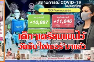 """""""ไฟเซอร์ 30 ล้านโดส"""" ถึงไทยแล้วล็อตแรก 2 ล้านโดส !! ติดเชื้อ11,646ราย เสียชีวิต107ราย รักษาหาย10,887ราย!! (คลิกอ่าน)"""