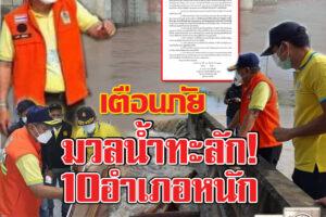 ประกาศเตือนภัย มวลน้ำมหาศาลทะลัก แจ้งสถานการณ์ 10อำเภอ เสี่ยงอันตรายสูง!!(คลิกอ่าน)