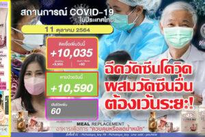 """""""หมอยง""""แนะฉีดวัคซีนโควิดร่วมกับวัคซีนอื่นควรเว้นระยะห่างกัน2สัปดาห์!! ยอดติดเชื้อยังพุ่งต่อ 10,630 ราย หายป่วย 9,981รายเสียชีวิต 60ราย!! (คลิกอ่าน)"""